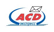 Служба доставки АСД-Экспресс Днепропетровская обл.