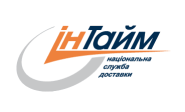 Служба доставки Ин-Тайм Ивано-Франковская обл.