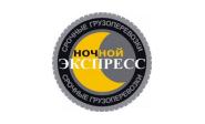 Служба доставки Ночной Экспресс Тернопольская обл.