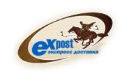 Служба доставки ExPost Киевская обл.